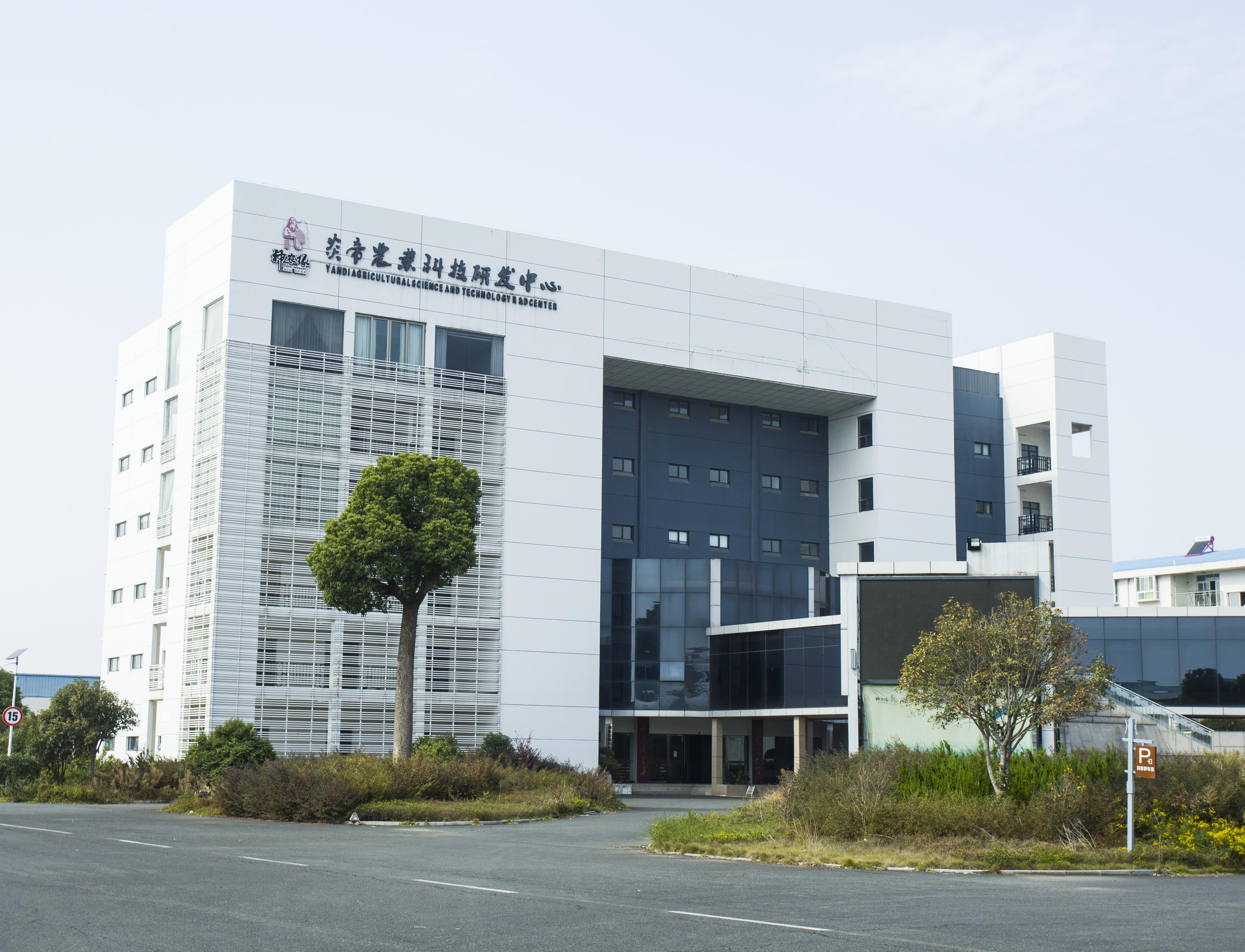 炎帝農業科技研發中心