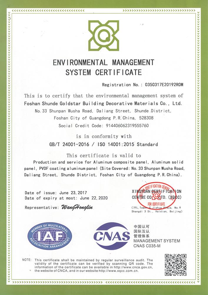 英文环境体系证书2020-2020-