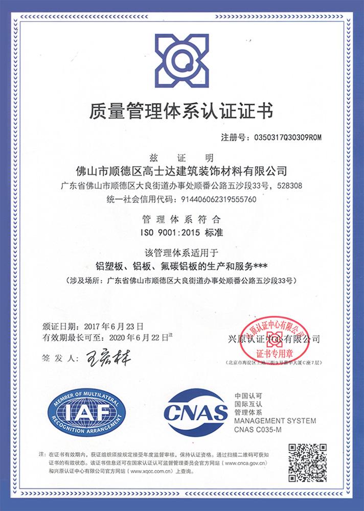 质量认证书2020-2020