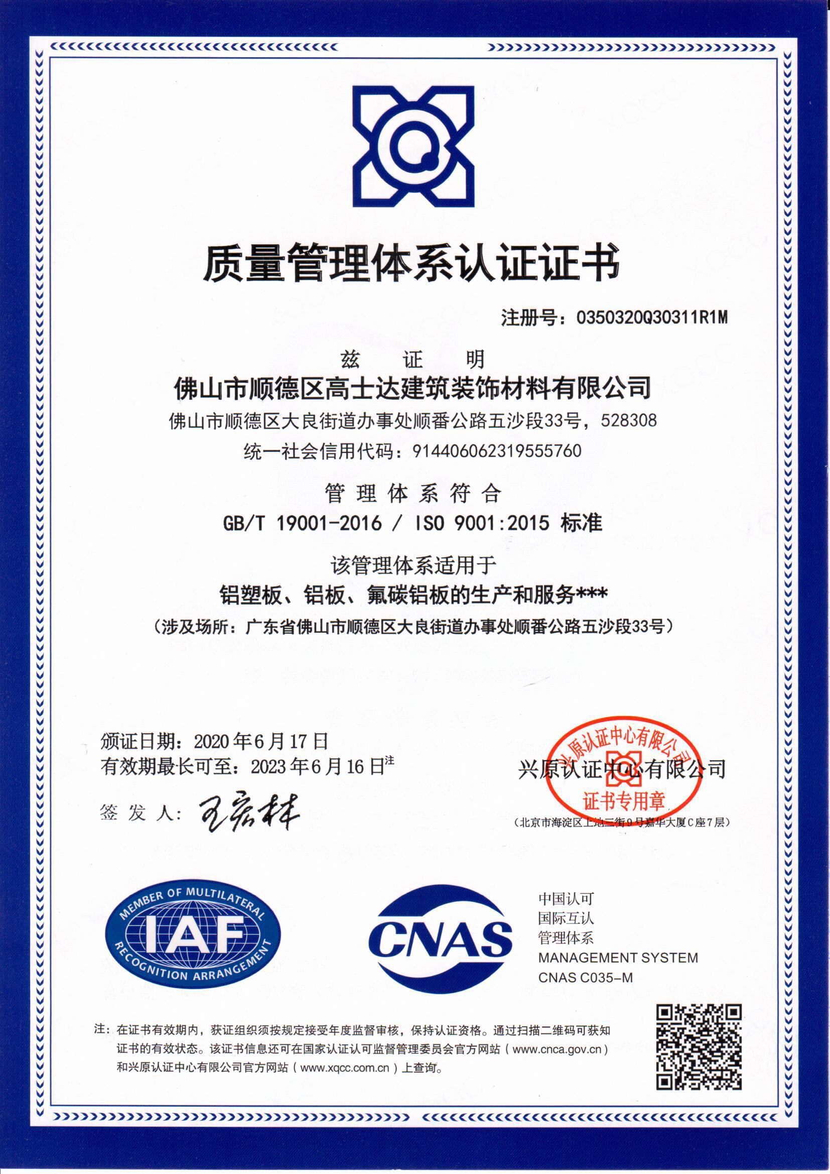 质量认证书2020-2023