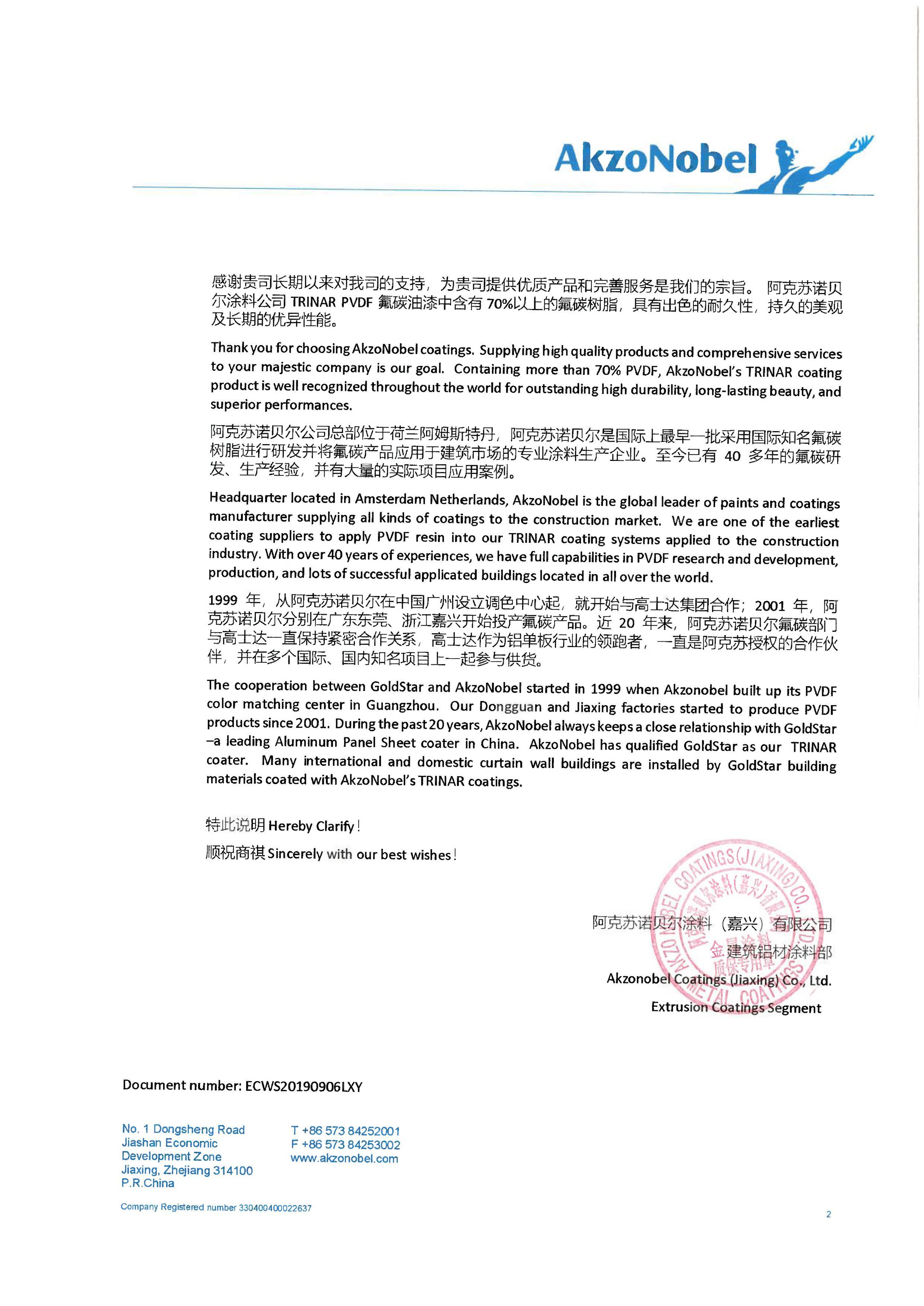 阿克苏与亚搏官方app下载合作说明函