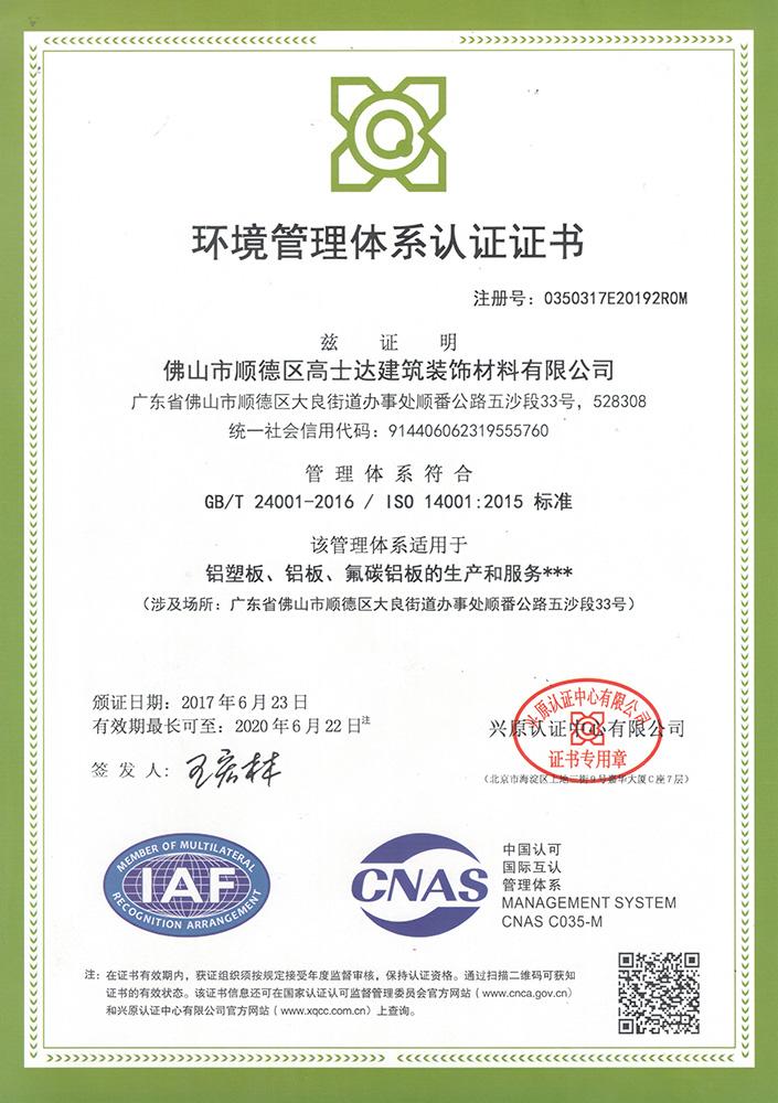 环境体系证书2020-2020